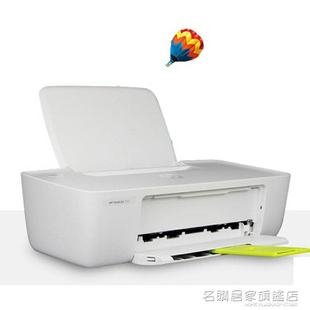 惠普HP1112 列印機家用 小型迷您A4辦公彩色噴墨學生作業列印照片   名購居家 雙12購物節