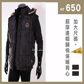 【CS衣舖 】加大尺碼 超厚連帽舖棉 高機能保暖背心 3-4L 6088