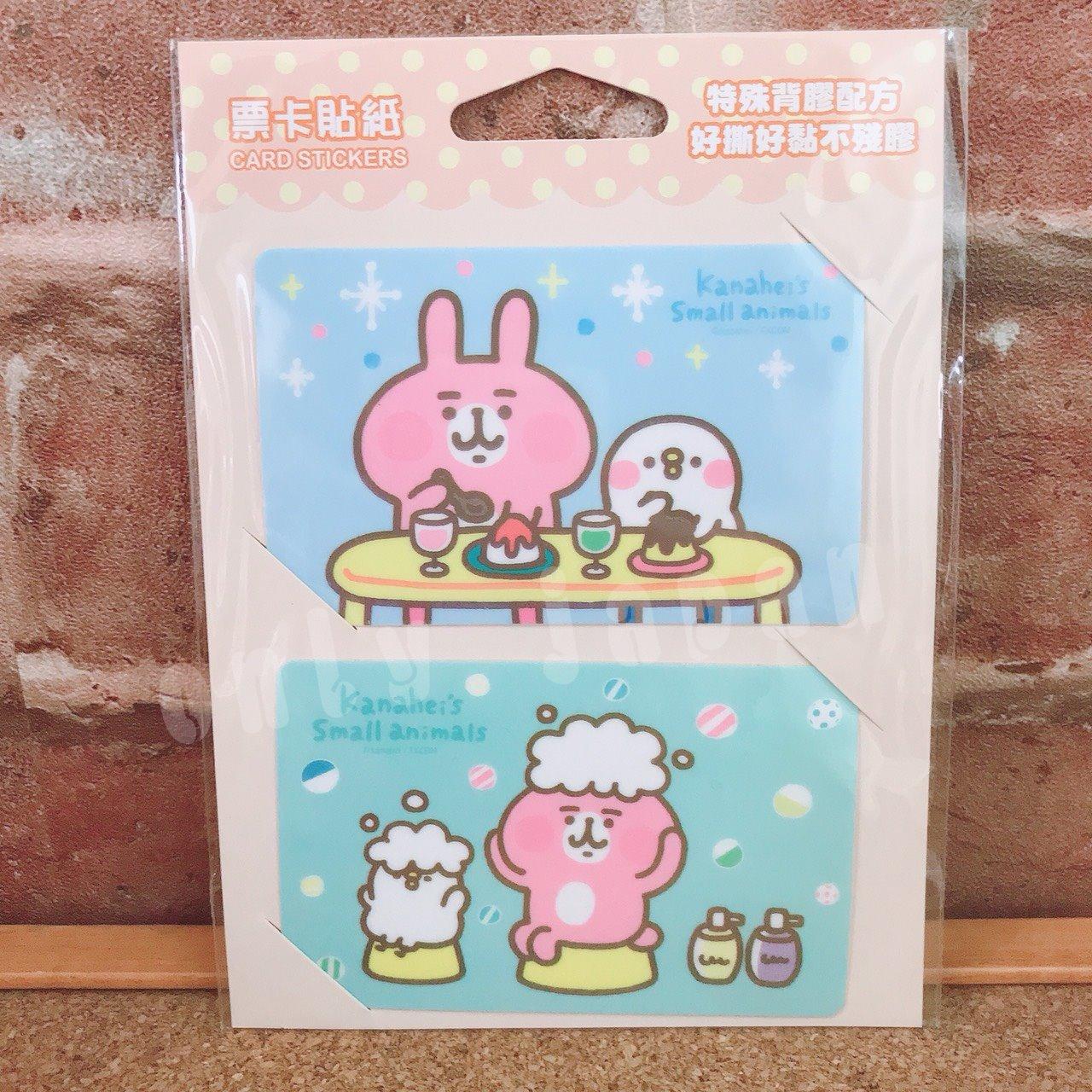 【真愛日本】18040300027 卡娜赫拉票卡貼-吃冰洗澡 卡娜赫拉的小動物 兔兔 P助 票卡貼紙 悠遊卡貼紙