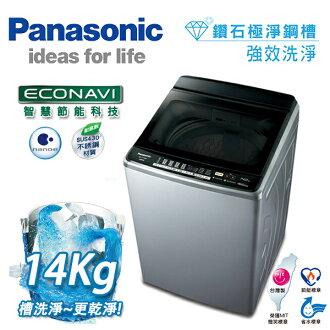 Panasonic國際牌 14公斤ECO NAVI變頻洗衣機 NA-V158DBS-S 不銹鋼