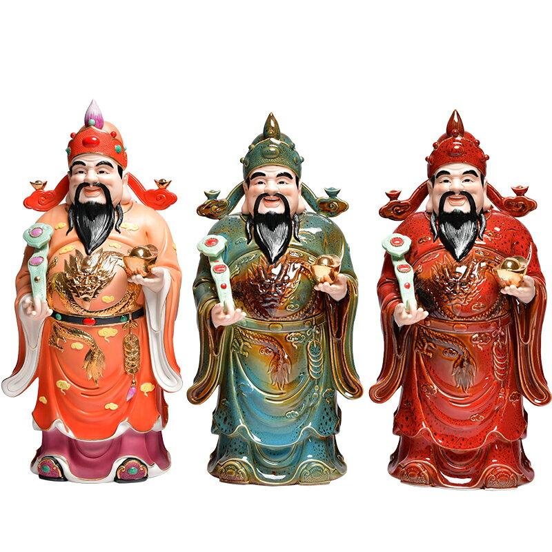 墨染留香陶瓷開光招財風水財神佛像居家供奉家用文財神像擺件禮品