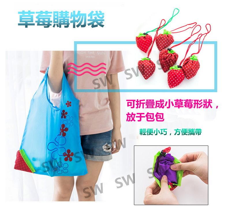 BC011草莓購物袋 摺疊環保袋 手提袋 斜背袋 折疊伸縮購物袋 收納袋 束口袋 創意購物袋 便攜收納環保超市購物袋