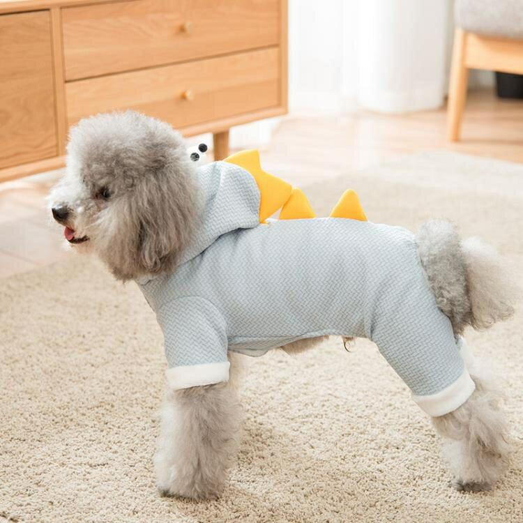 小狗狗恐龍四腳棉衣泰迪博美比熊小型犬秋冬裝加厚款貓咪寵物衣服♠極有家♠
