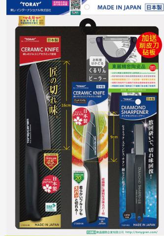 TORAY東麗師傅專用陶瓷刀組合(黑色共5件)