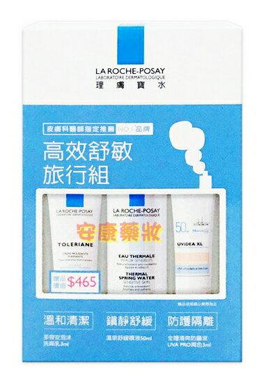 【LA ROCHE-POSAY 理膚寶水】高效舒敏旅行組