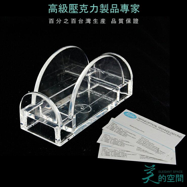 【美的空間】透明水晶壓克力-桌上型尊爵名片架 商務名片盒 創意時尚名片座#5017 台灣精製