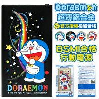 小叮噹週邊商品推薦官方授權 哆啦A夢 Doraemon 行動電源 電芯10000mAh 超薄鋁合金 雙USB 充電器 認證【彩虹黑】