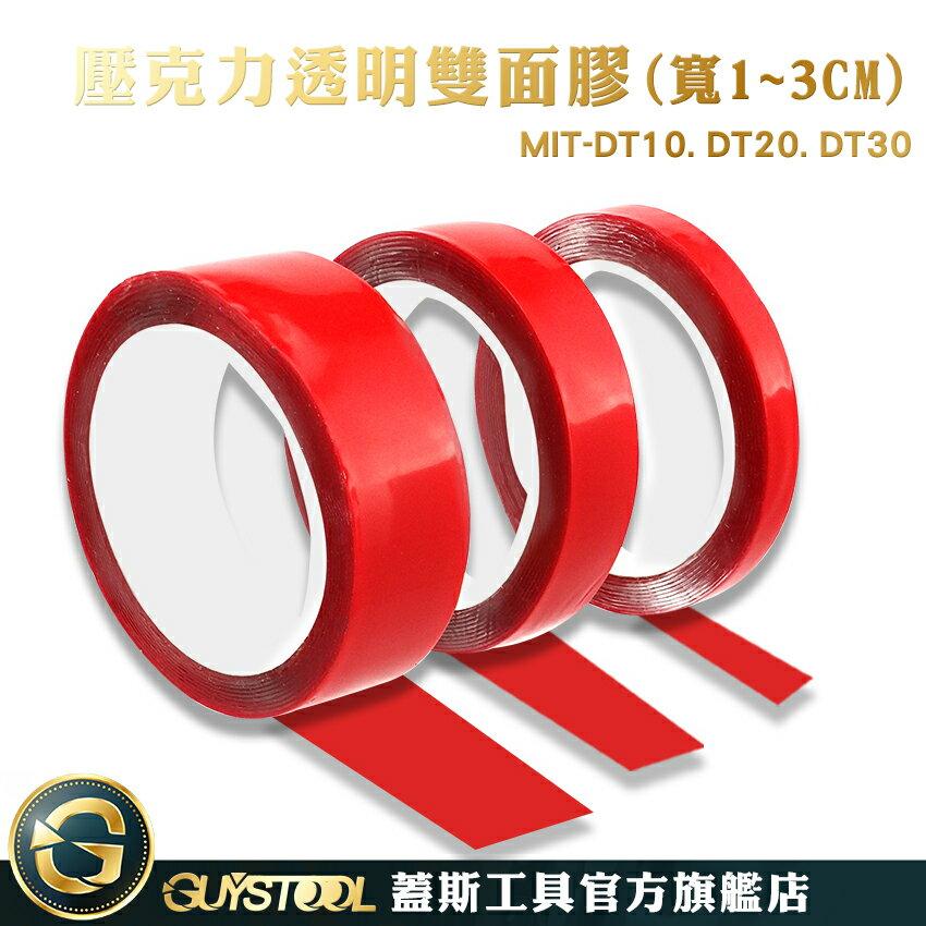 蓋斯科技 無痕透明雙面膠 MIT-DT10~DT50 萬能雙面膠 壓克力膠帶 無痕貼 雙面膠 無痕膠 強力 DT 雙面無痕膠帶 雙面膠