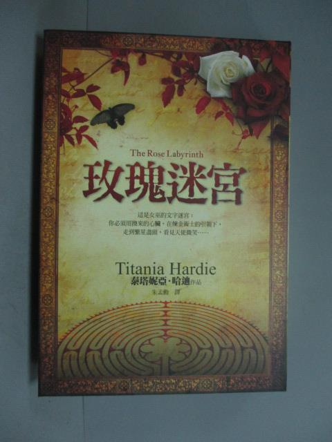 ~書寶 書T9/翻譯小說_HOS~玫瑰迷宮 玫瑰盒裝版 _泰塔妮亞.哈迪_附卡