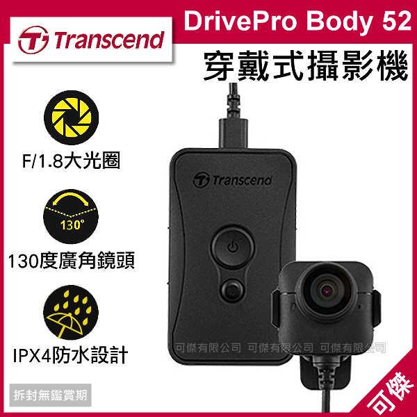 可傑 創見 DrivePro Body 52 穿戴式攝影機 密錄器 微型攝影機 內建Wi-Fi功能 強化夜間拍攝 公司貨 免運