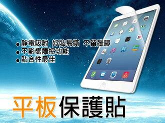 平板保護貼 SAMSUNG Galaxy Tab S2 8.0 T710/T715 亮面 HC 霧面 AG 螢幕保護貼 低反光 高清 抗磨 耐刮 高清 防止紋 保貼