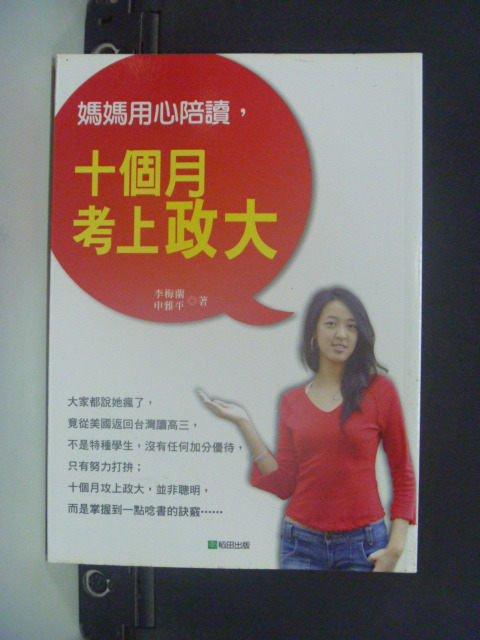 【書寶二手書T4/傳記_JGO】媽媽用心陪讀十個月考上政大_稻田