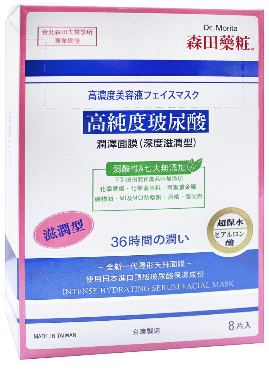 森田藥粧高純度玻尿酸潤澤面膜(深度滋潤型)8入 加贈 森田藥粧個人保養品 [隨機出貨乙支]