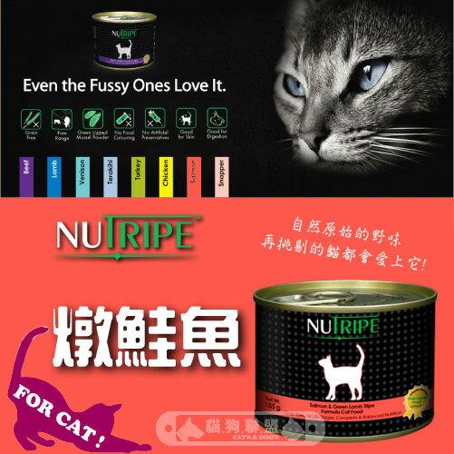 +貓狗樂園+ 紐西蘭NUTRIPE紐萃寶【主食貓罐。燉鮭魚。185g】55元*單罐賣場