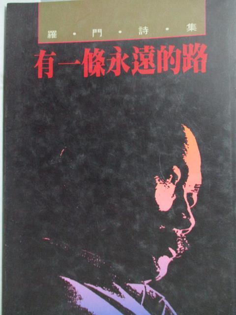 ~書寶 書T3/文學_LPQ~有一條永遠的路_羅門詩集