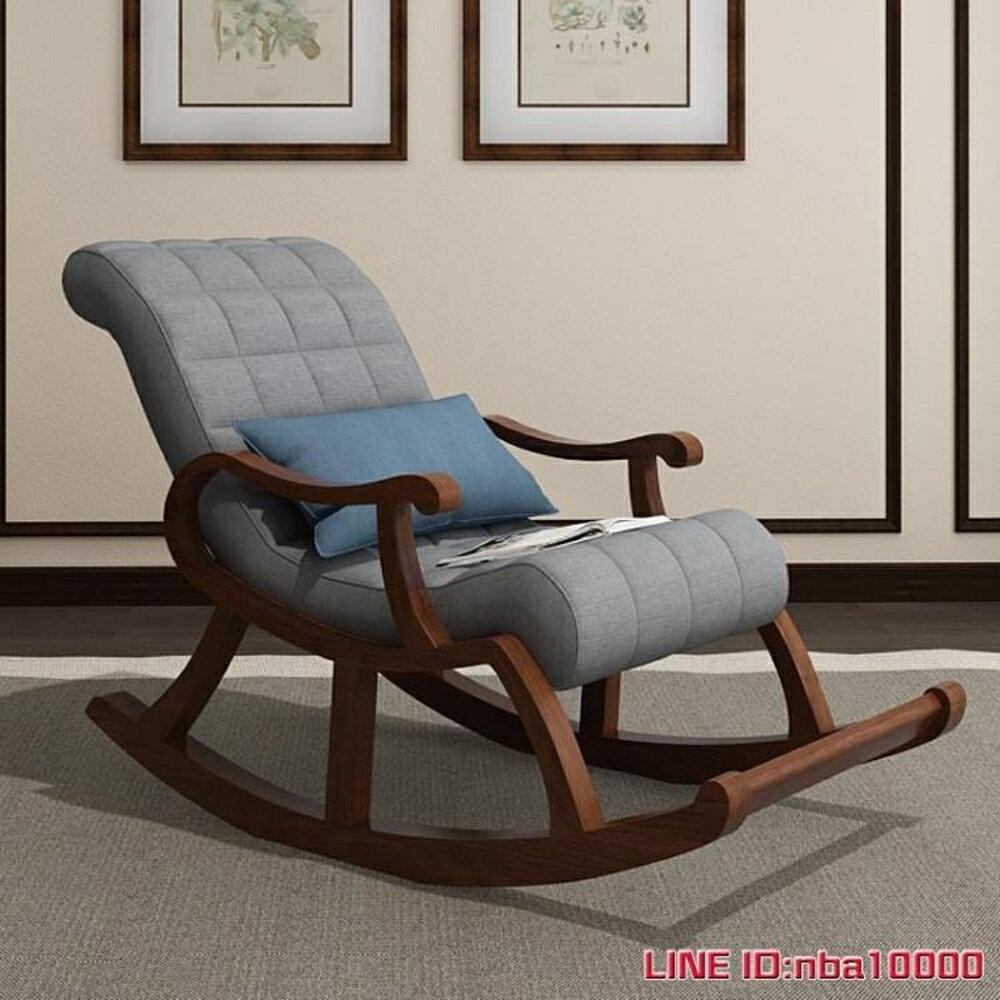 搖椅沙發中式休閒老人椅子實木懶人搖搖椅逍遙椅成人午睡椅躺椅陽台老人椅JD CY潮流站