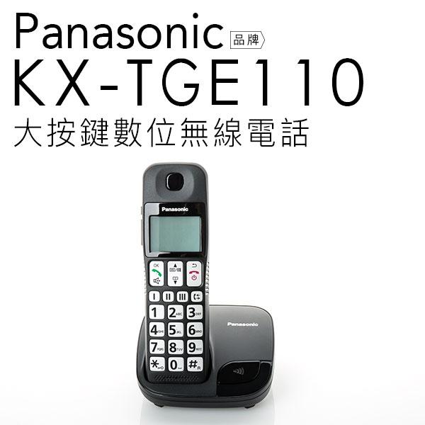 Panasonic 國際牌 KX-TGE110 大按鍵 數位無線電話 【公司貨】