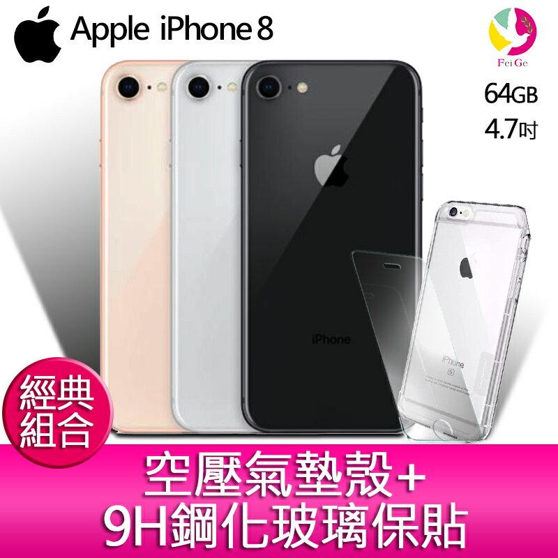分期0利率 Apple iPhone 8 64GB 4.7 吋 智慧型手機『贈空壓氣墊殼*1+9H玻璃保貼*1』▲最高點數回饋23倍送▲