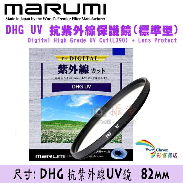攝彩@MarumiDHGUVL390抗紫外線保護鏡82mm標準型消除反射光增加色彩飽和度日本製公司貨