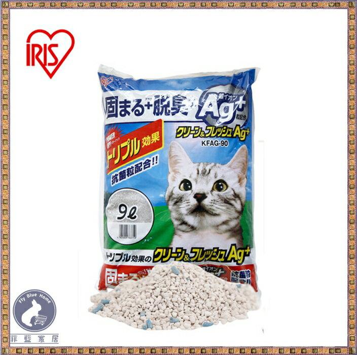 【菲藍家居】日本IRIS Ag+抗菌貓砂9L(KFAG-90) (約8公斤)Ag+奈米銀貓砂 抗菌凝結粗砂