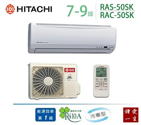 日立變頻分離式一對一冷氣*適用7-9坪*RAS-50SK/RAC-50SK 免運+贈好禮+基本安裝