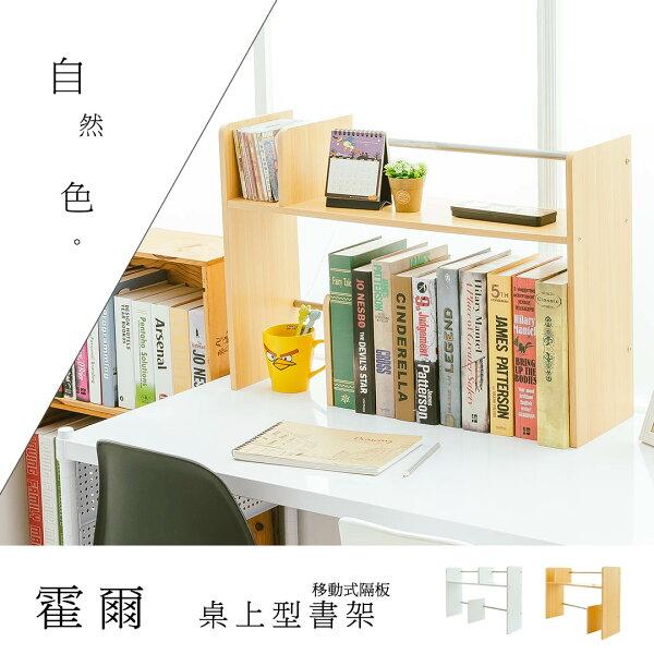 dayneeds:【dayneeds】霍爾移動式隔板桌上型書架_自然色書櫃收納架雜誌架CD架儲藏櫃