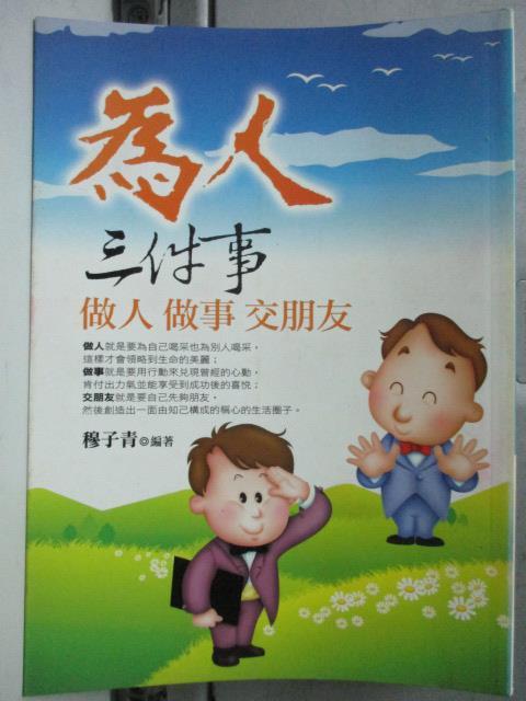 ~書寶 書T4/溝通_HMT~為人三件事~做人做事交朋友_穆子青