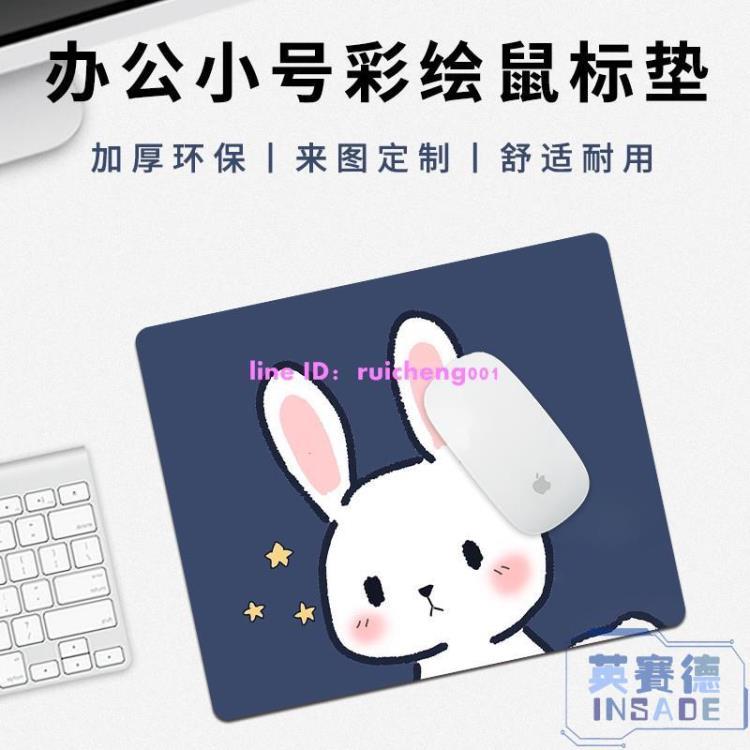 滑鼠墊小號墊可愛電腦桌墊卡通辦公創意滑鼠墊
