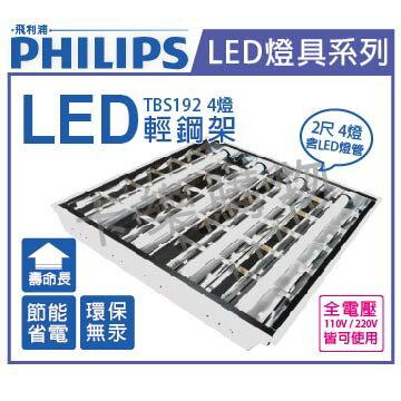 PHILIPS飛利浦 LED TBS192 T8 9W 4燈 6500K 白光 全電壓 輕鋼架  PH430549
