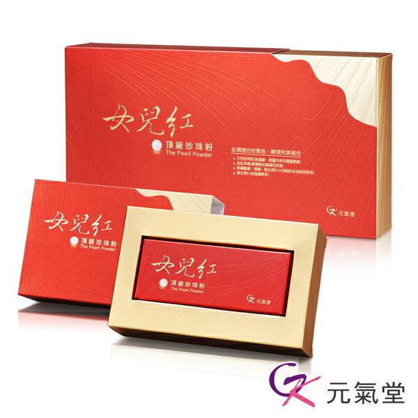 即期出清!買一送一【元氣堂】女兒紅珍珠粉(30包╱盒)