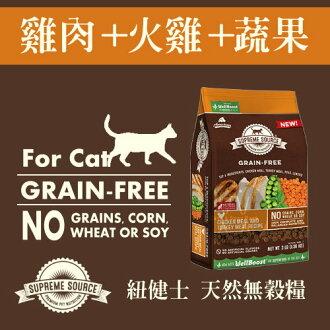 +貓狗樂園+ SUPREME SOURCE|紐健士無穀天然貓糧。雞肉+火雞+蔬果。3磅|$460