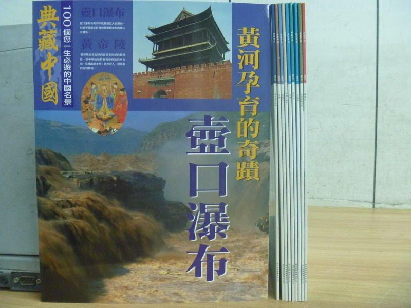 ~書寶 書T9/雜誌期刊_RGF~典藏中國_30^~40期間_10本合售_黃河孕育的奇蹟~