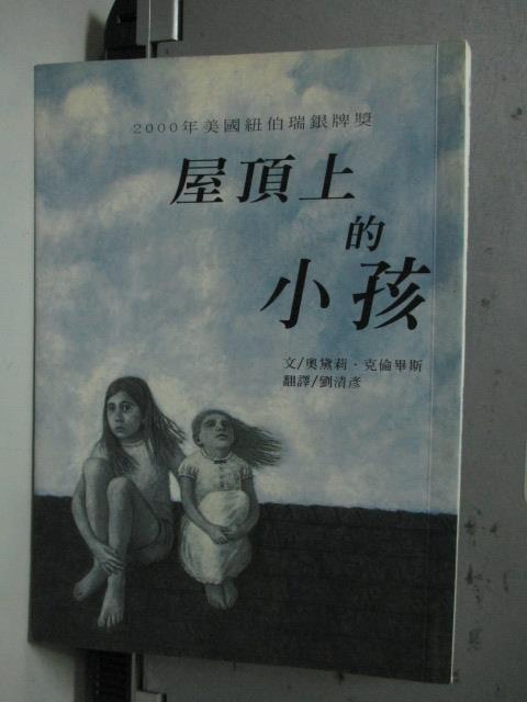 【書寶二手書T1/兒童文學_LDO】屋頂上的小孩_劉清彥