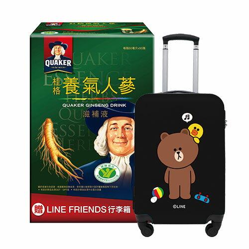 桂格養氣人蔘 90 入+ LINE FRIEND 20 吋行李箱【愛買】