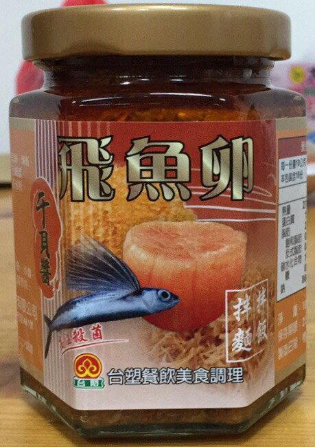 飛魚卵干貝醬 2019.02.28