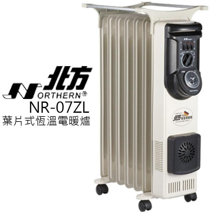 <br/><br/>  3-6坪 電暖器 ? NORTHERN 北方 NR-07ZL 葉片式 恆溫 公司貨 0利率 免運<br/><br/>