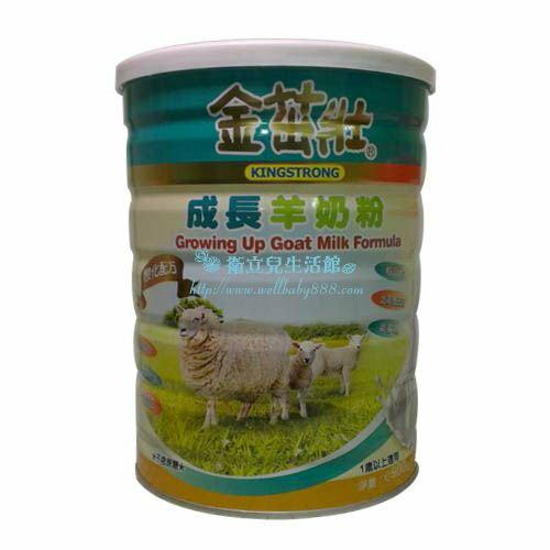 ★衛立兒生活館★金茁壯成長羊奶粉900g/罐-1歲以上適用*3罐