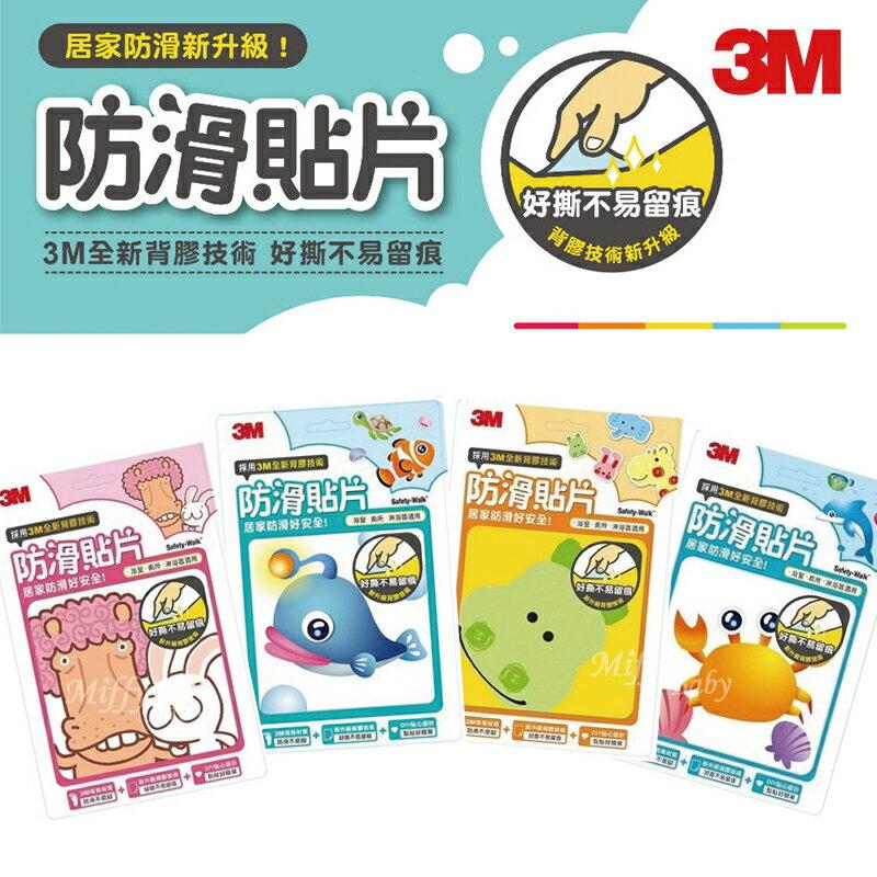 【米菲寶貝】3M-正版公司貨-防滑貼片(動物6入)廁所 浴室 樓梯 安全 止滑貼片 1