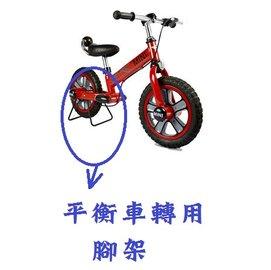 【淘氣寶寶】英國原廠授權MiniCooper兒童滑步平衡車【專用腳架】