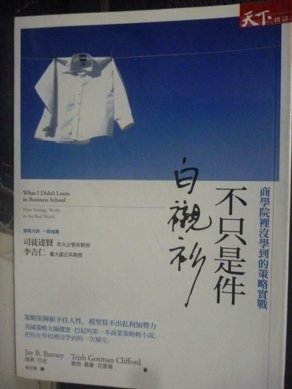 【書寶二手書T8/財經企管_IBA】不只是件白襯衫_傑恩巴尼
