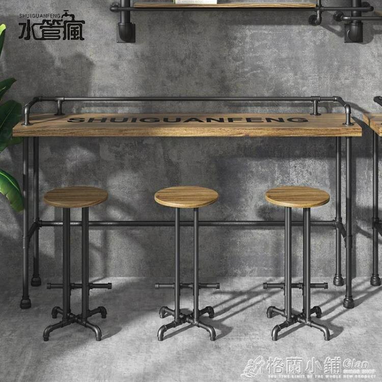 水管瘋實木吧台桌椅組合工業風小吧台酒吧台奶茶店靠牆高腳窄桌子ATF