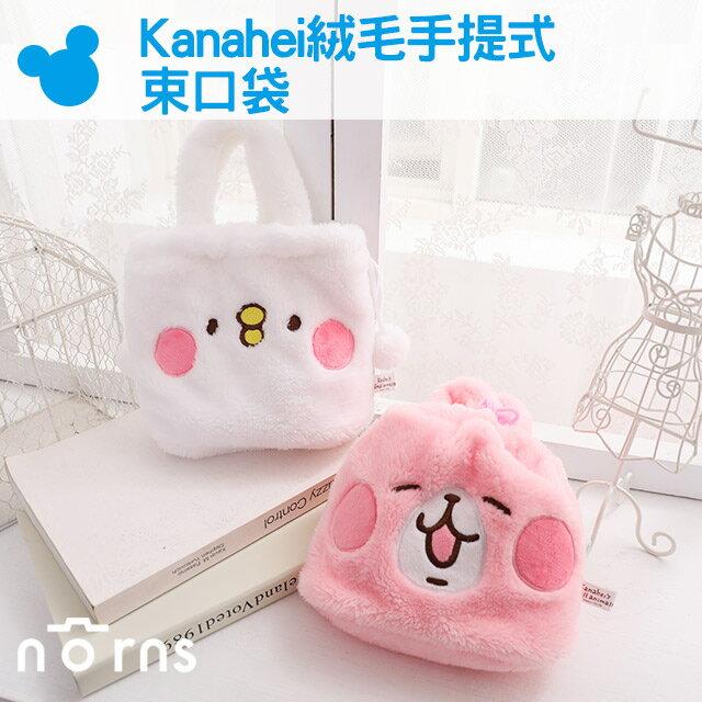 NORNS【Kanahei絨毛手提式束口袋】正版 P助&兔兔 卡娜赫拉的小動物 手提袋 包包 手提包 可放拍立得相機