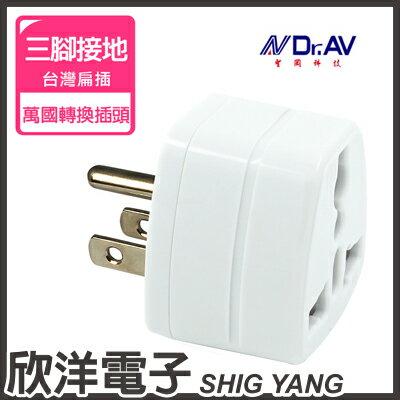 ※ 欣洋電子 ※ 聖岡科技 3P台灣專用 萬用轉換插頭 /國外買回電器轉接用 (NWA-5/WA-5)