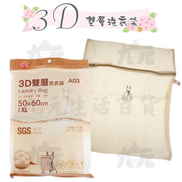 【九元生活百貨】巧巧3D雙層洗衣袋方形50x60cm旅行收納袋大物洗衣袋