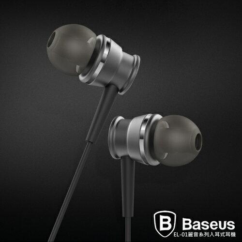 BASEUS 原廠 麗音系列入耳式線控耳機 鋁合金高音質線控耳機 耳麥耳機 重低音耳機 立體聲耳機 iPhone