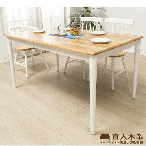 【日本直人木業】LIVE鄉村風150公分全實木餐桌