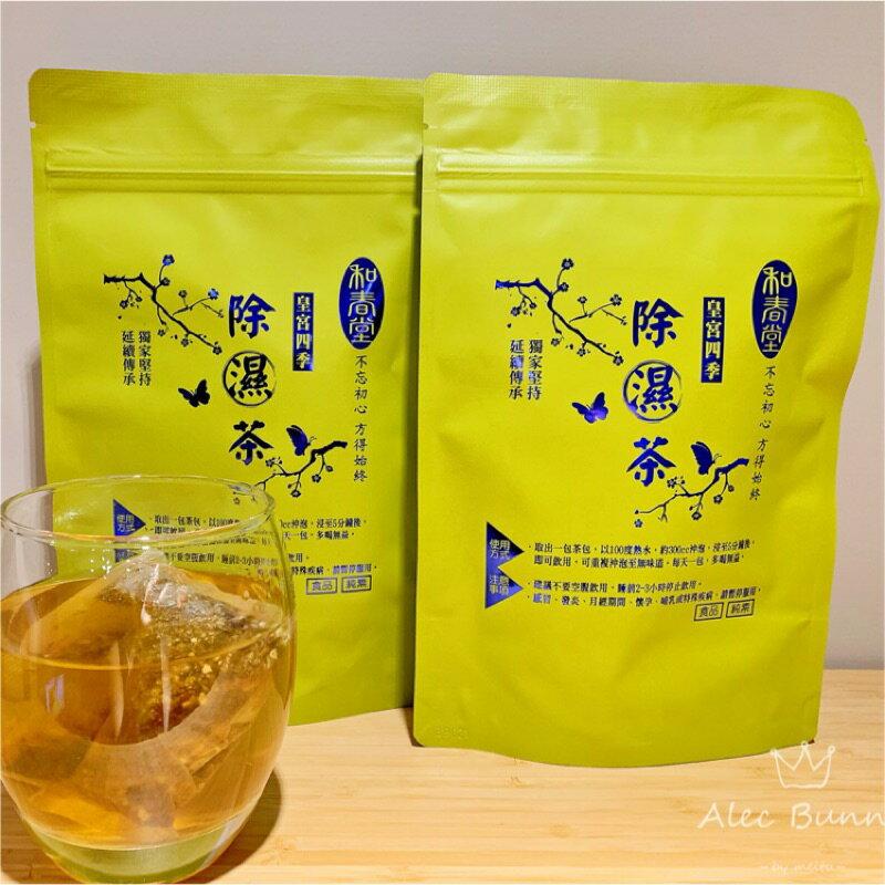 和春堂 年度決對美限定版 皇宮四季除濕茶 X 輕盈健康決美茶
