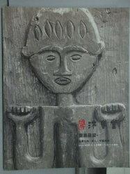 【書寶二手書T2/收藏_YBX】沐春堂_2016/4/8-10_寶島曼波-台灣文物詩人字畫專場