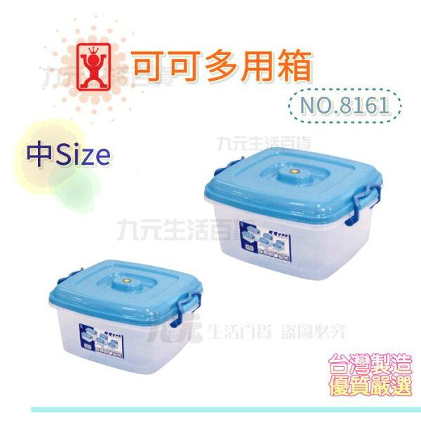 【九元生活百貨】展瑩8161可可密封箱中密封收納盒掀蓋台灣製