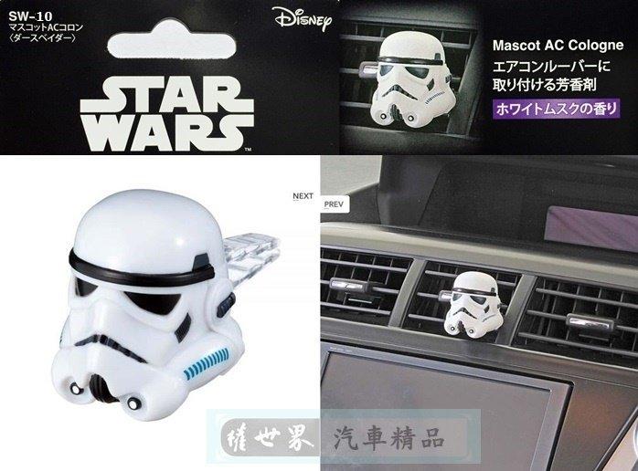權世界@汽車用品 日本NAPOLEX STAR WARS 星際大戰 白兵 冷氣出風口夾式芳香劑 白麝香 SW-10